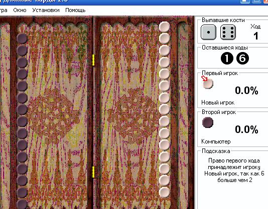 nardy-s-kompjuterom-na-ves-jekran_1.png