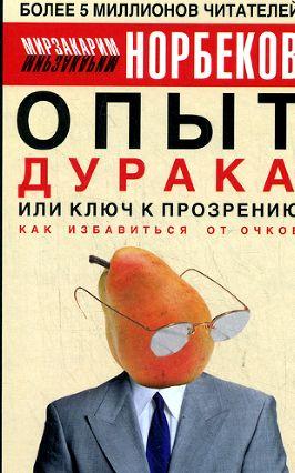 norbekov-opyt-duraka-onlajn_1.jpg