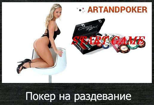игра стрип покер