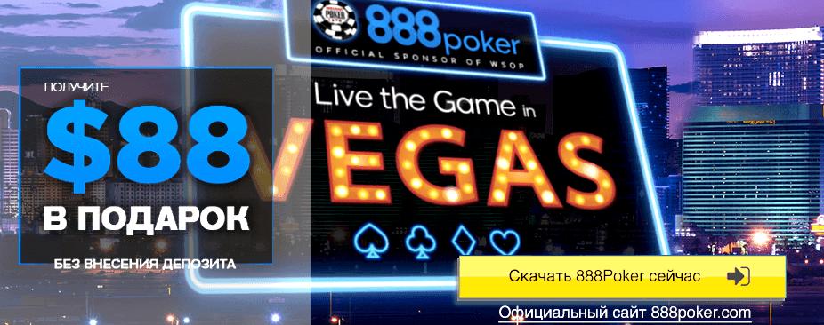 Покер онлайн бесплатно 888