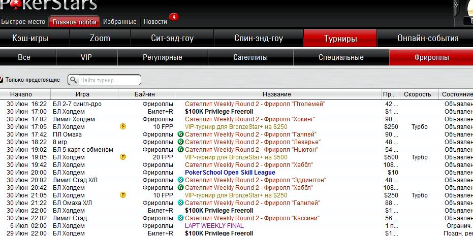 Покер онлайн бесплатно на русском языке