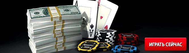 Покер онлайн играть бесплатно на реальные деньги