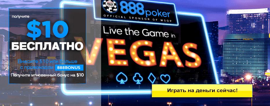 Покер онлайн играть на деньги