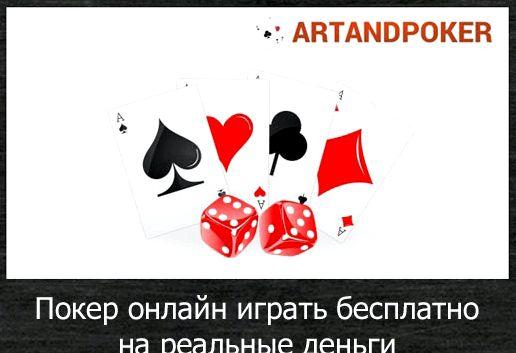 Покер онлайн играть на реальные деньги