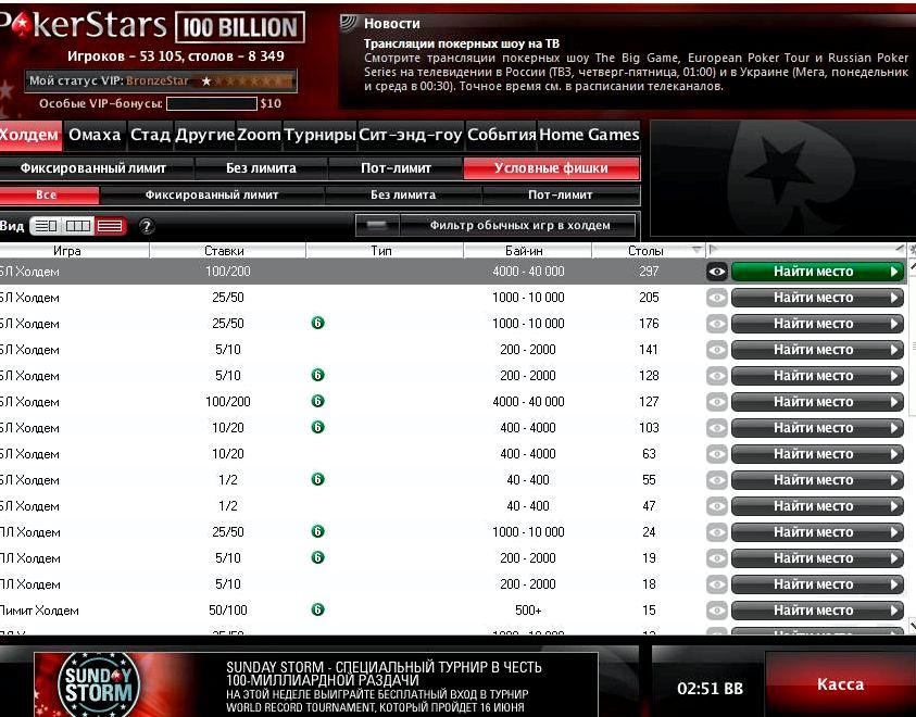poker-stars-igrat-besplatno_1.jpg