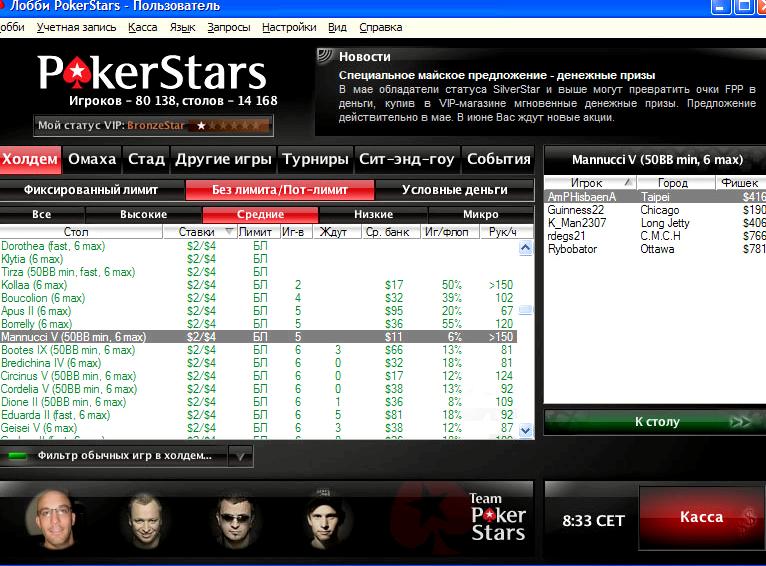 poker-stars-na-dengi-skachat-na-russkom_1.png