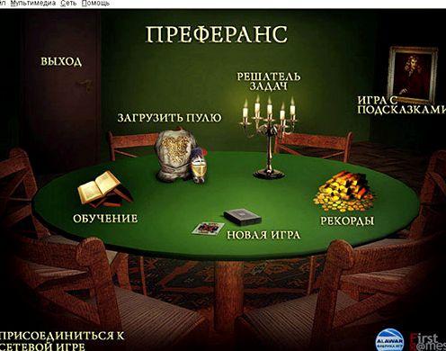Преферанс онлайн мини игры