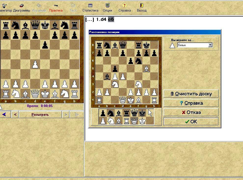 Программа игры в шахматы с компьютером