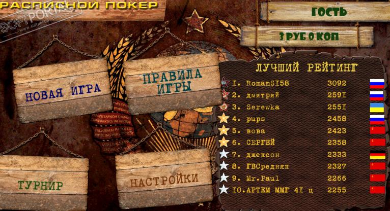 raspisnoj-poker-skachat-besplatno_1.png