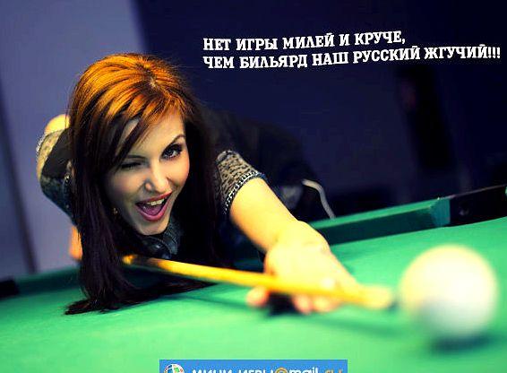 russkij-biljard-mini-igry_1.jpg