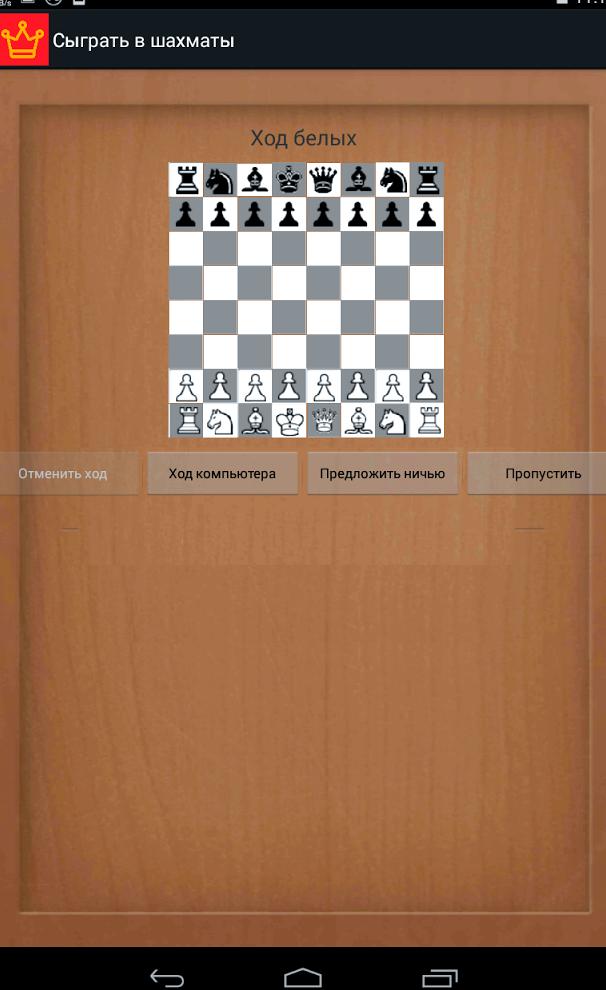 shahmaty-igrat-s-kompjuterom-besplatno-1-uroven_1.png