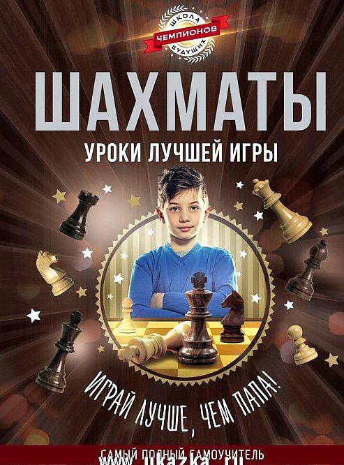 Шахматы играть самому