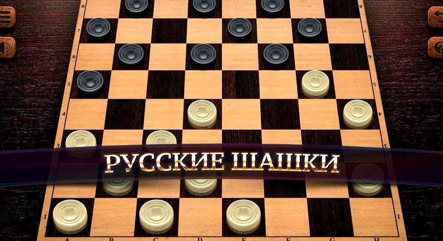 shashki-igrat-besplatno-bez-registracii_1.jpg