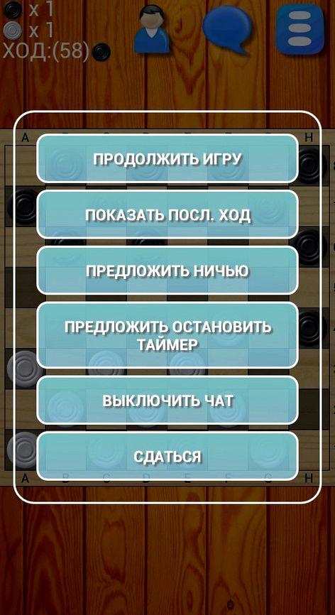 shashki-onlajn-hody_1.jpeg