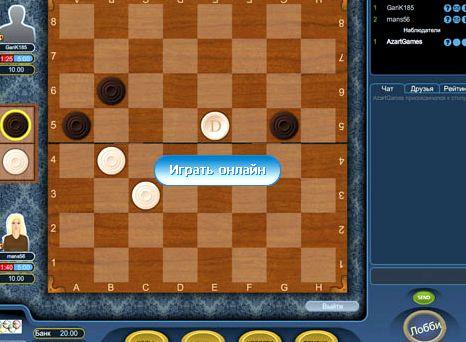 Шашки онлайн играть с живыми игроками