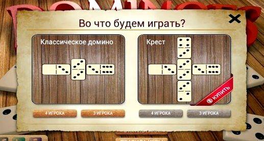 skachat-besplatno-na-android-igru-domino_1.jpg
