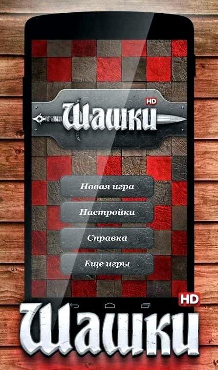 skachat-bez-registracii-shashku_1.jpg