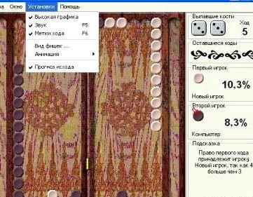 skachat-dlinnye-nardy-cherez-torrent_1.jpg