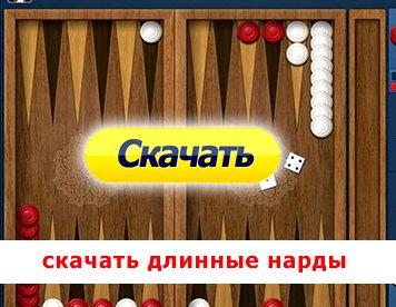 Скачать длинные нарды на компьютер бесплатно на русском языке