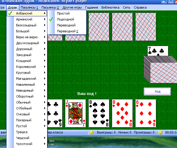 skachat-duraka-kompjuter_1.png