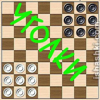 Скачать шахматы и шашки на компьютер