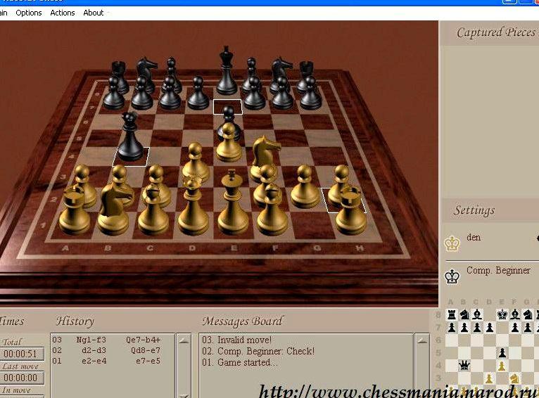Скачать шахматы на компьютер бесплатно
