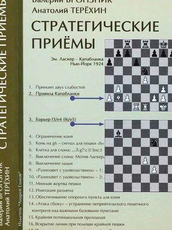 Уроки шахмат скачать